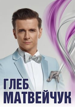 Глеб Матвейчук