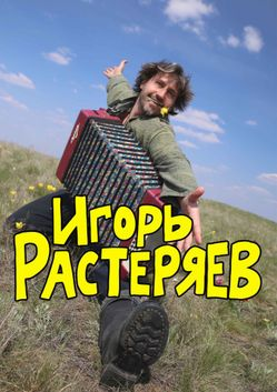 Игорь Растеряев. Большой сольный концерт