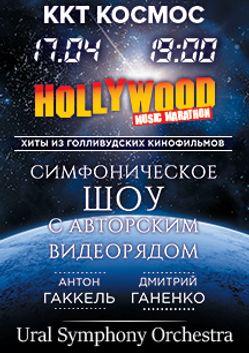 Hollywood music МarAthon
