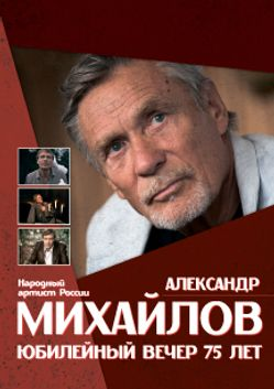 Юбилейный вечер Александра Михайлова