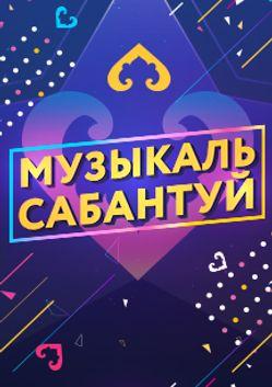 Музыкаль сабантуй