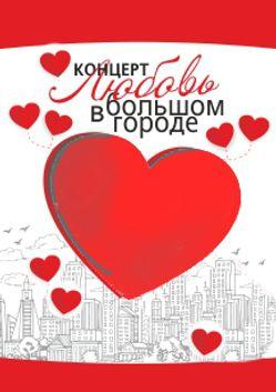 """Концерт """"Любовь в большом городе"""""""