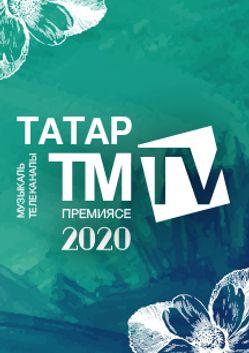 Татар музыкаль телевизион премиясе TMTV