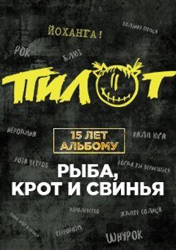 """Пилот. 15 лет альбому """"Рыба, Крот и Свинья"""""""