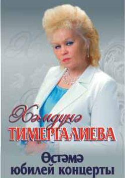 Хэмдюнэ Тимергалиева. Өстәмә юбилей концерты