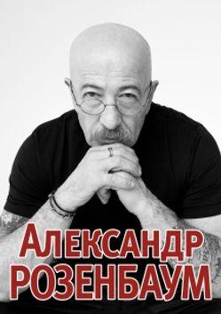 """Александр Розенбаум и его """"Старая армия"""". Мы живы"""