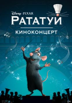 Киноконцерт Disney «Рататуй»