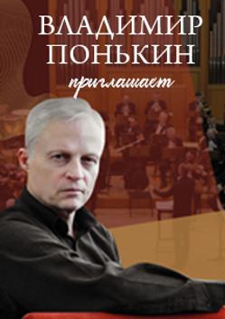 Владимир Понькин приглашает