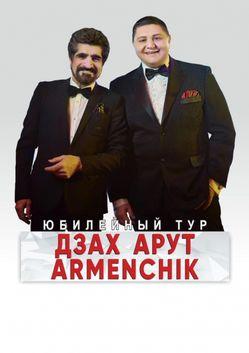 Дзах Арут