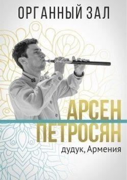 Арсен Петросян, Андрей Бардин