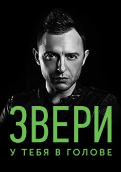 """Группа """"Звери"""""""