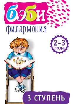 """Бэби -филармония"" Клара Полухина"