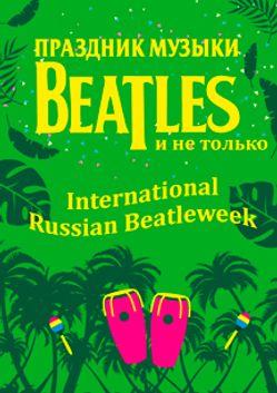 Праздник музыки The Beatles (Битлз)