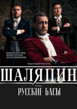 Музыкальный спектакль Шаляпин