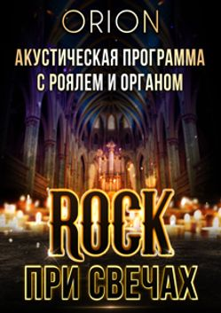 ROCK При Свечах