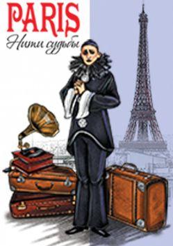"""Спектакль-концерт """"Paris. Нити судьбы"""""""