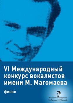 Международный конкурс вокалистов им. Муслима Магомаева