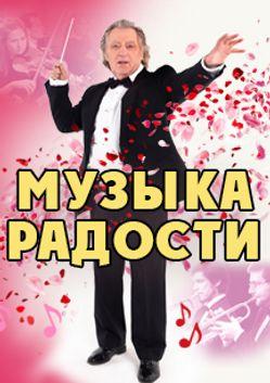 """Общедоступный концерт """"Музыка радости"""""""