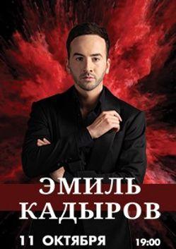 Эмиль Кадыров. Большой сольный концерт