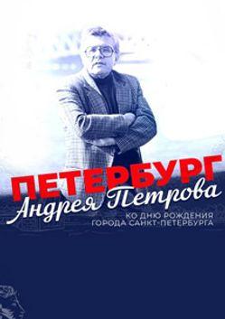 Петербург Андрея Петрова