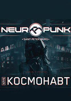 1 мая Neuropunk Festival