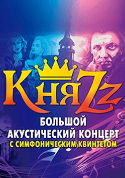 """Группа """"КняZz"""" Большой акустический концерт с симфоническим квинтетом. В программе Все Хиты группы """"Король и Шут"""""""