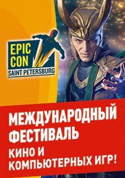 Epic Con 2020