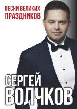 Сергей Волчков. Песни великих праздников