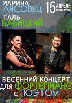 Таль Бабицкий