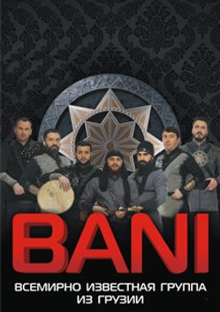 Фолк-группа из Грузии BANI