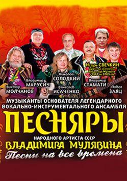 Концерт музыкантов 90-х Владимира Мулявина!