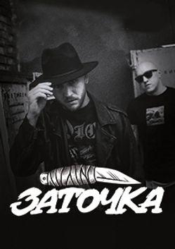 Концерт группы ЗАТОЧКА