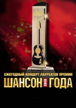 """Лауреаты премии """"Шансон года"""""""