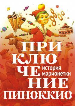 """Абонемент №1 """"День рождения сказки"""""""