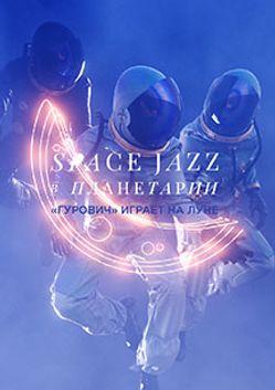 Space Jazz: Гурович играет на Луне