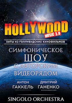 Hollywood Music 3.0