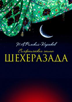 Шехеразада. Н.А. Римский-Корсаков
