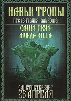 Саша Скул x Murda Killa