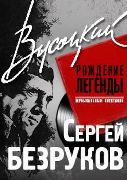 Высоцкий. Рождение легенды