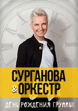 Сурганова и Оркестр День рождения группы