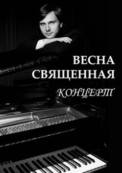 """Концерт """"Весна священная"""""""