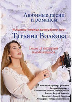 Любимые песни и романсы