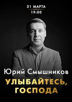 Юрий Смышников. Улыбайтесь, господа