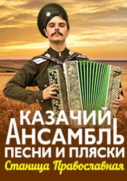 Станица Православная. Казачий ансамбль песни и пляски