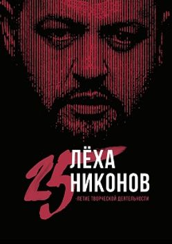 Лёха Никонов