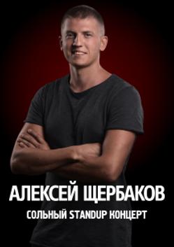 Алексей Щербаков.Сольный StandUp концерт