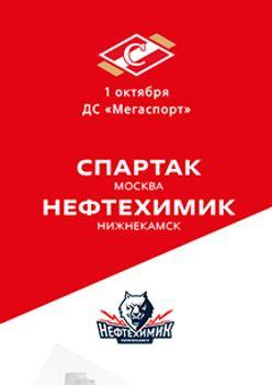 Спартак - Нефтехимик