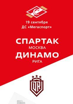 Спартак - Динамо Р