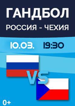 Гандбол. Россия - Чехия. Чемпионат Европы - 2022. Квалификация