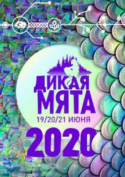 Фестиваль «Дикая Мята 2020»